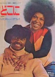 Donny Hathaway and Roberta Flack